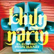 Khun Narin - Electric Phin Band